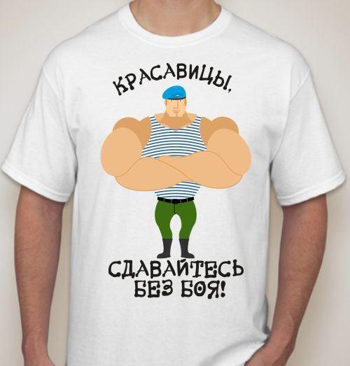 Подарок футболка стихи 58