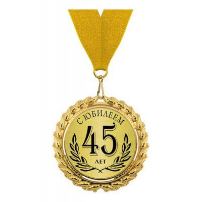 Шуточные поздравления с 55 юбилеем мужчине