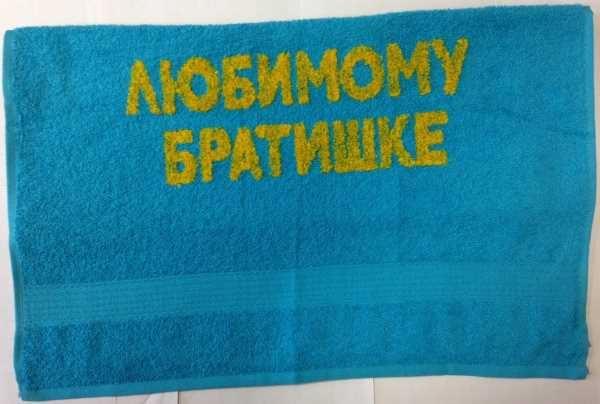Надпись в подарок на полотенце