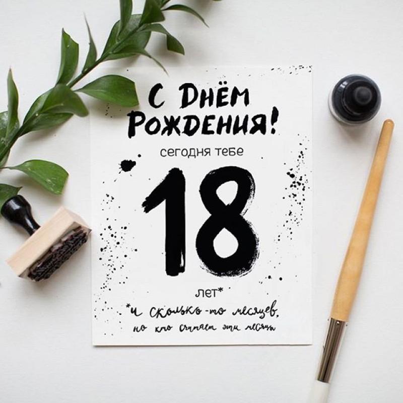 Снова 18 поздравления