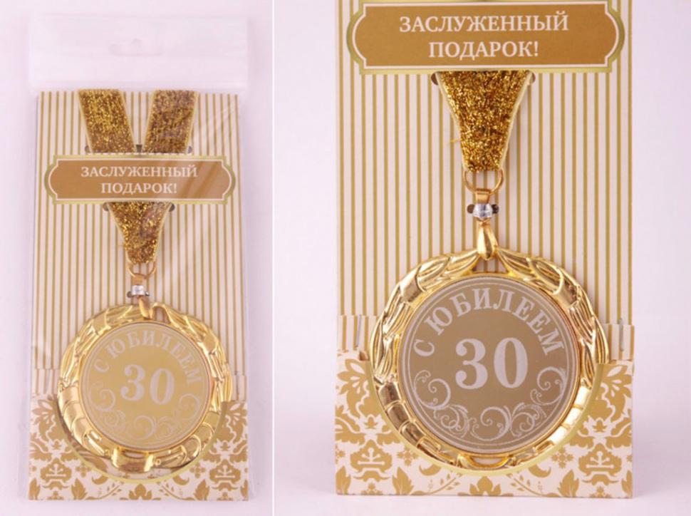 Поздравления на медали с юбилеем 30