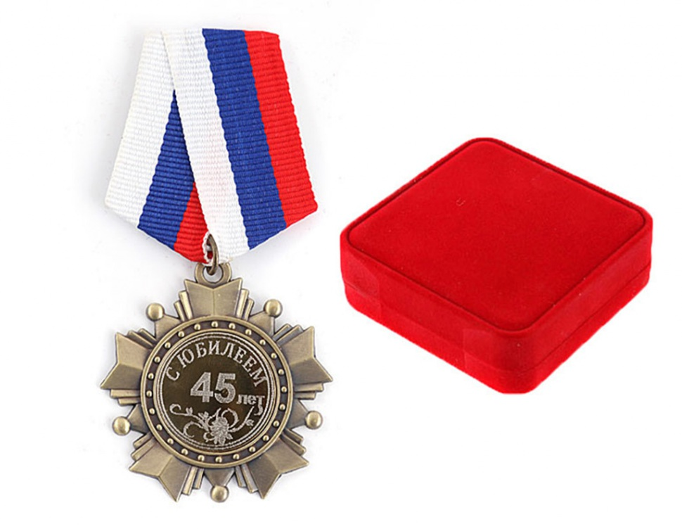 Поздравление к медали на 45
