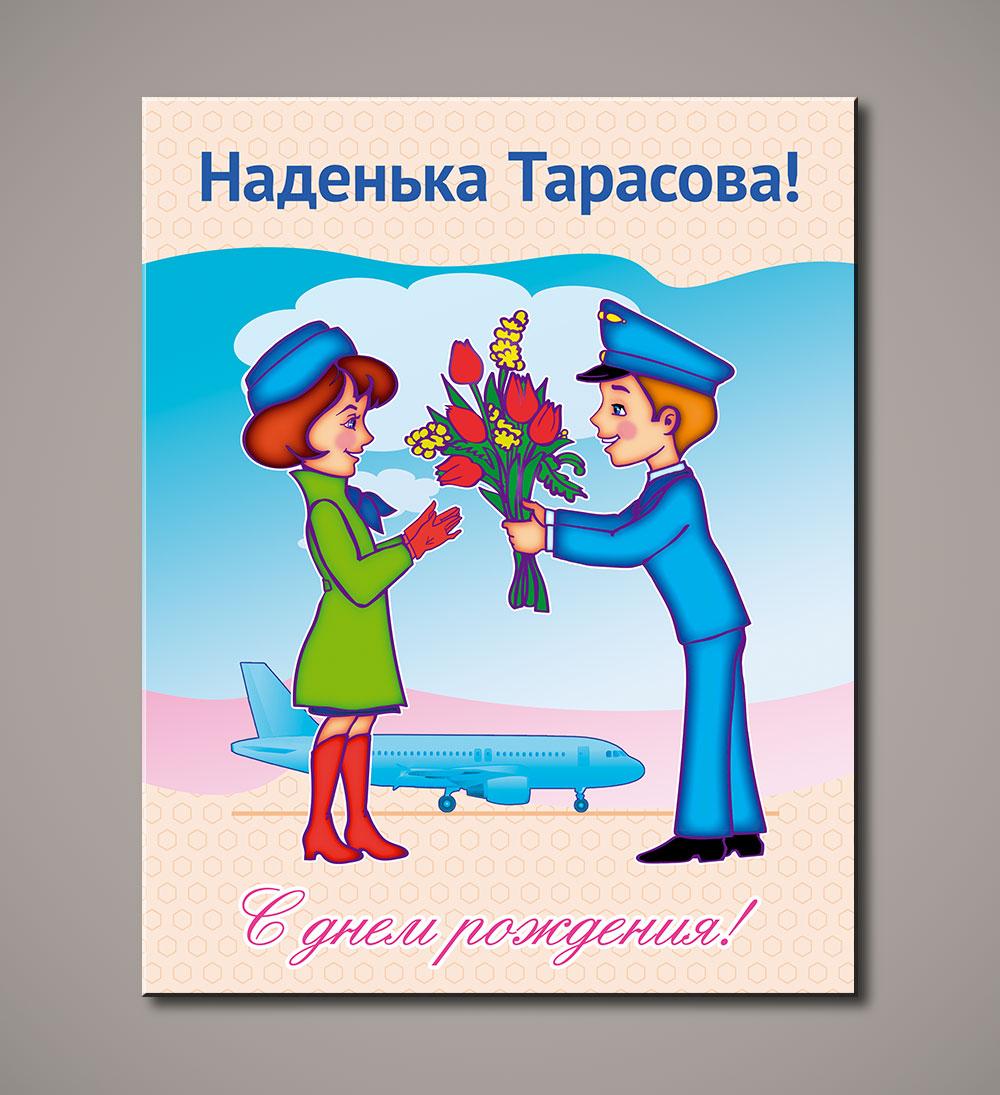 Поздравления стюардессы день рождения