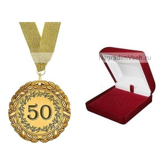 Подарок на 50 лет медаль 8