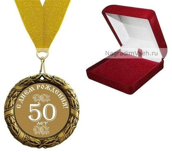 Подарок на 50 лет медаль 49