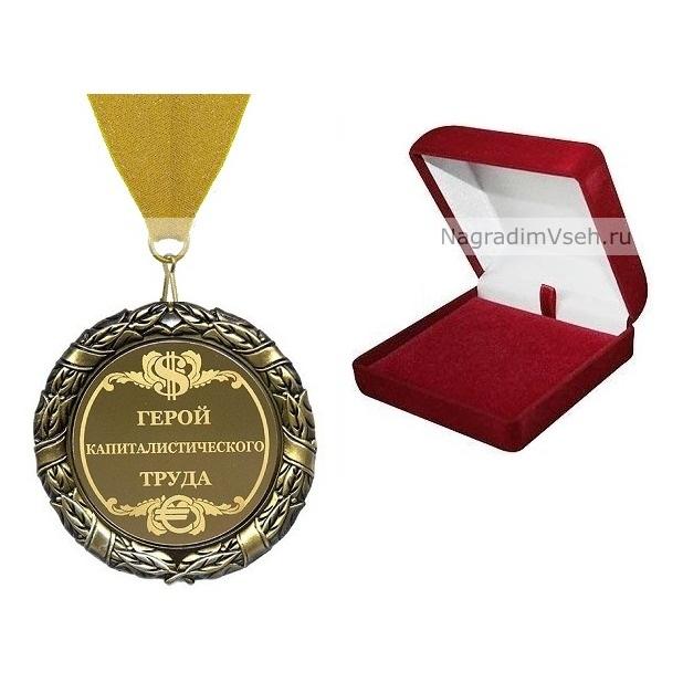 Шуточные поздравления к вручению медали