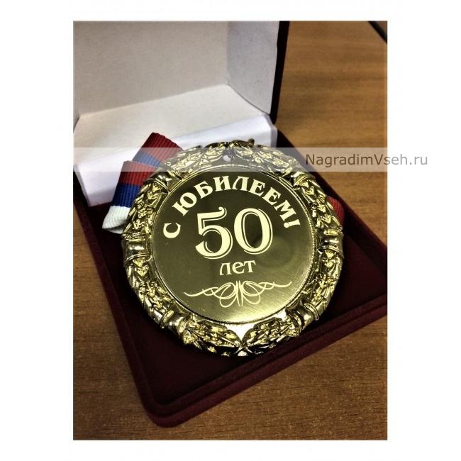 Подарок на 50 лет медаль 94
