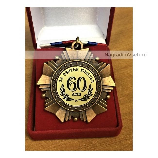 Орден на юбилей поздравления