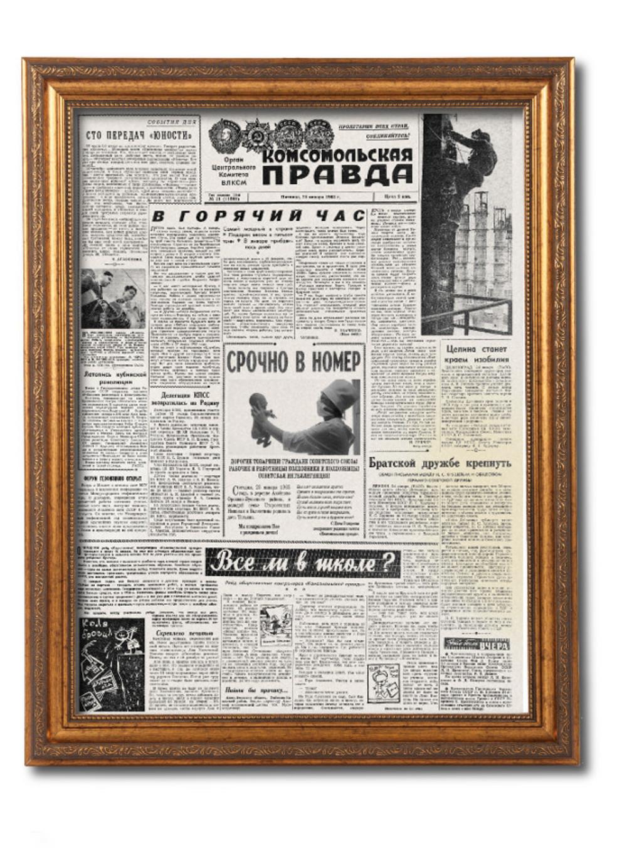 Поздравление в газете правда подарок