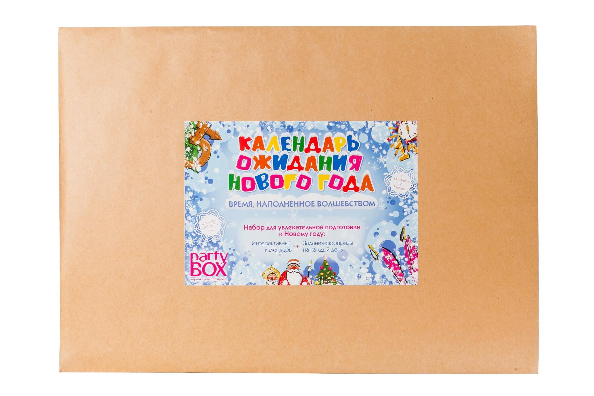 Календарь подарков отзыв