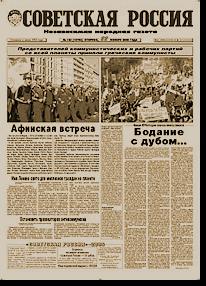 Газета к юбилею фото