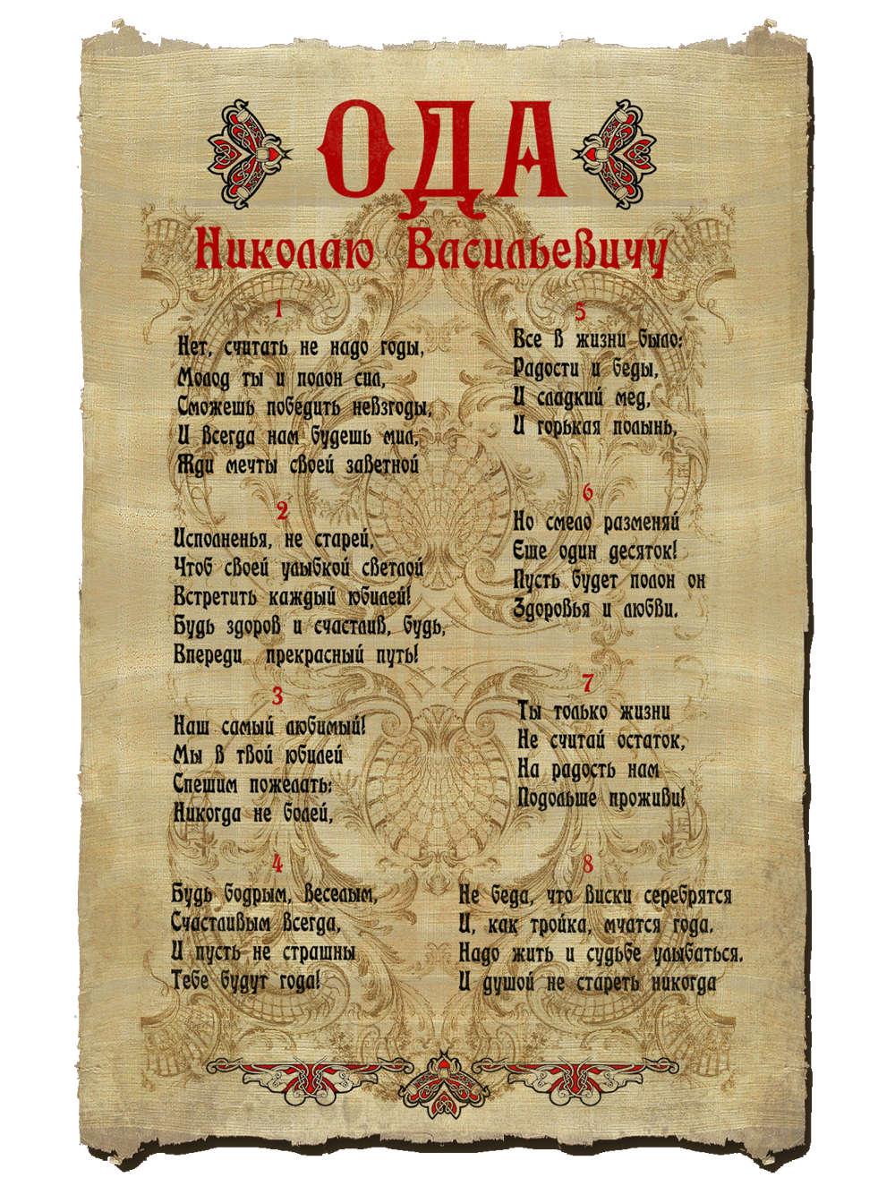 Поздравления с юбилеем в старорусском стиле 42