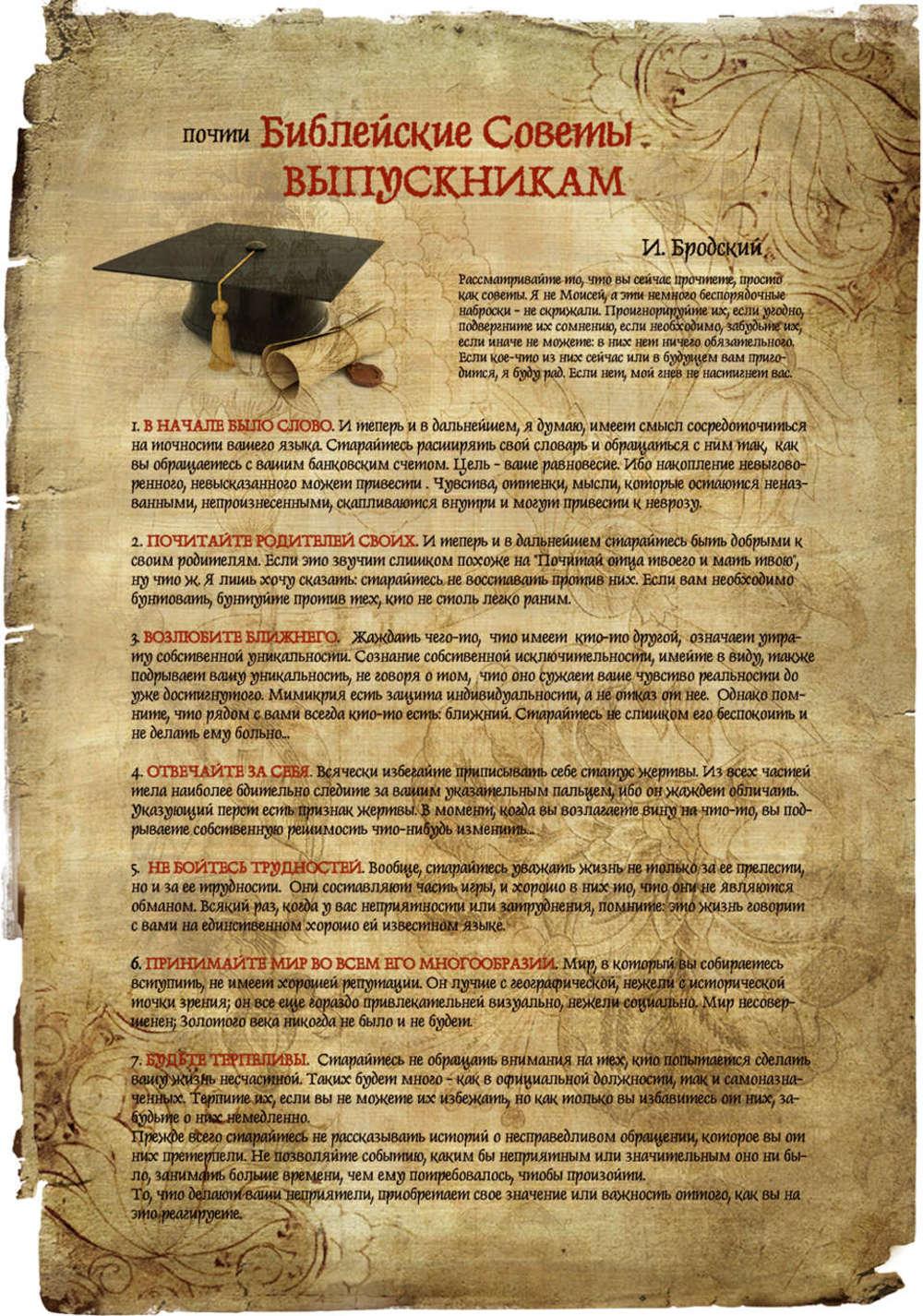 Оригинальное поздравление для выпускников от классного руководителя