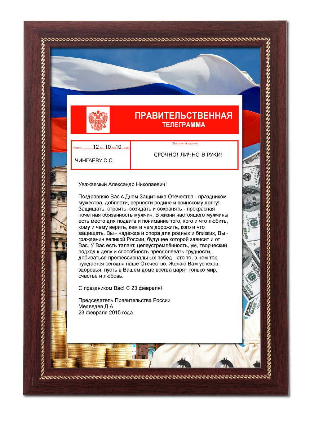 Поздравительная Телеграмма С Юбилеем От Путина