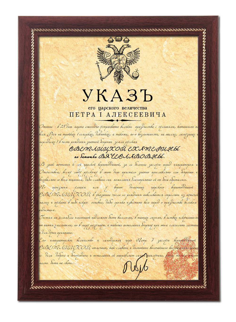Указ Царя Шуточный