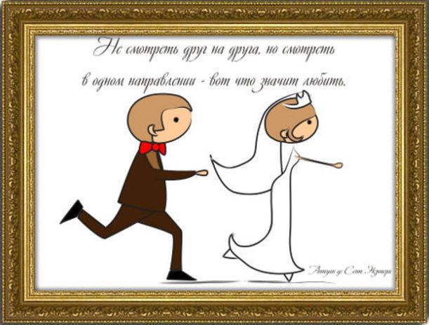 Поздравление смешной со свадьбой