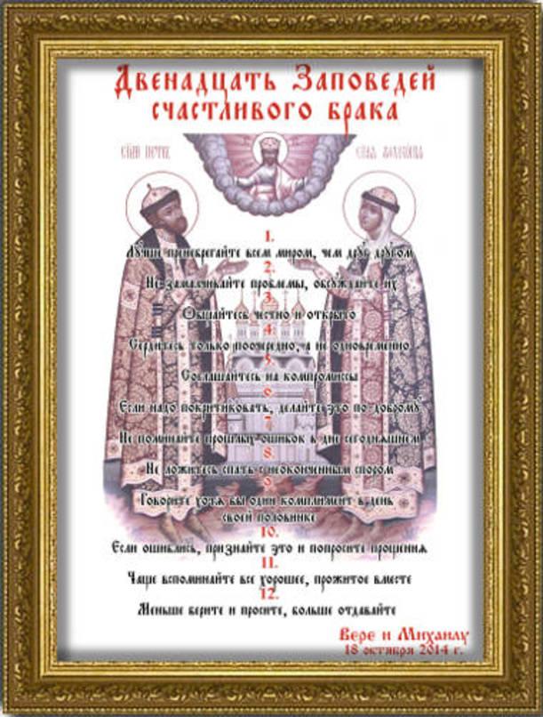 Свадебные поздравления православные