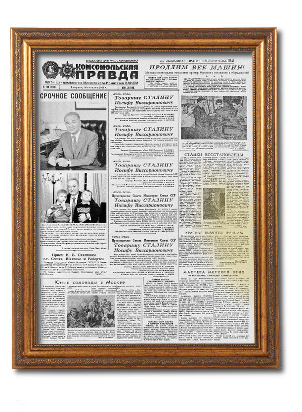 Поздравительная газета на день рождения своими руками фото