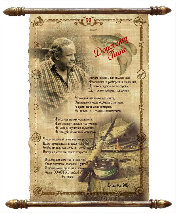 стихи к рыболовным подарками