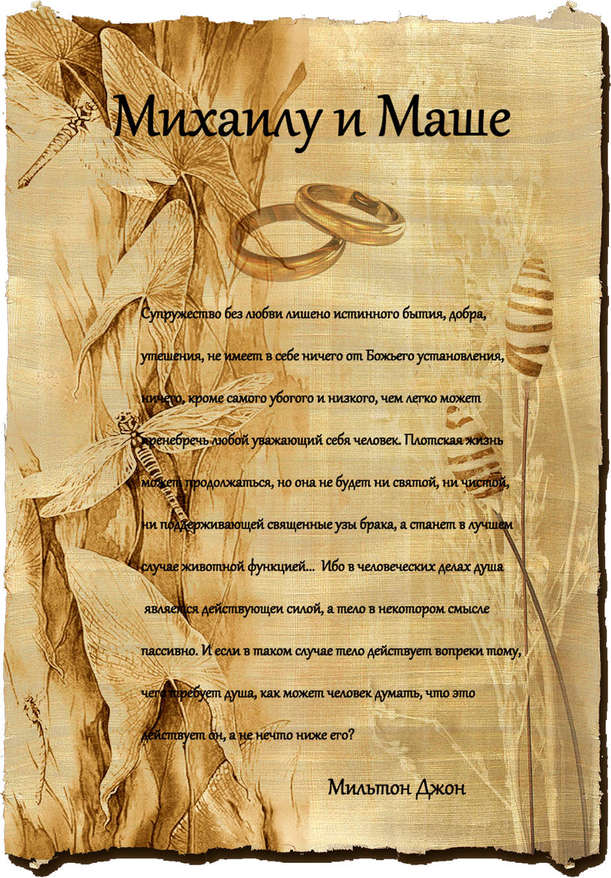 Пожелание на свадьбу - цитата Мильтона Джона (арт.006), Свиток папируса 21х30см (А4) - фото