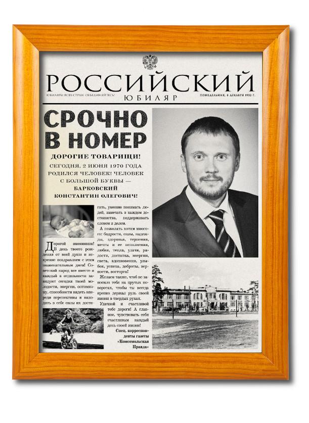 Газета в подарок своими руками 99