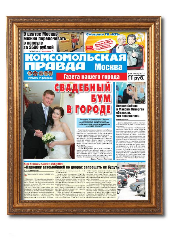 Газета на свадьбу скачать