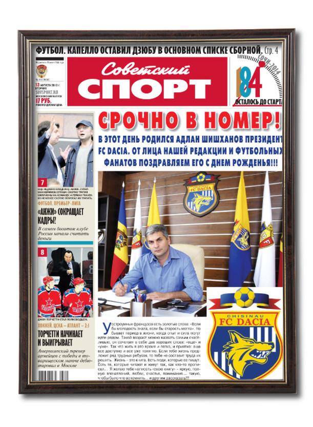 Читать Газету Советский Спорт Свежий Номер Бесплатно