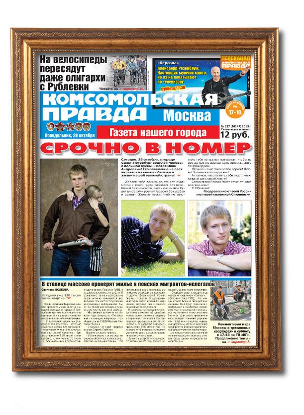 Поздравление с юбилеем маме в газете
