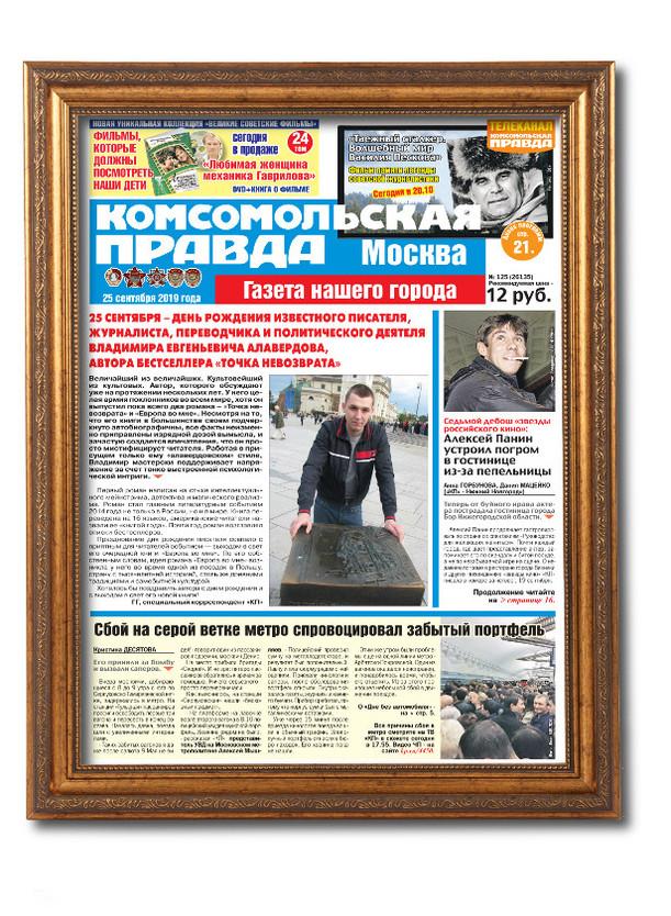 Газета для мужа фото