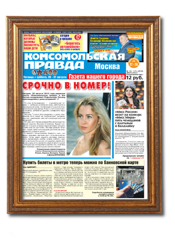 Поздравительная газета с юбилеем своими руками 60 лет