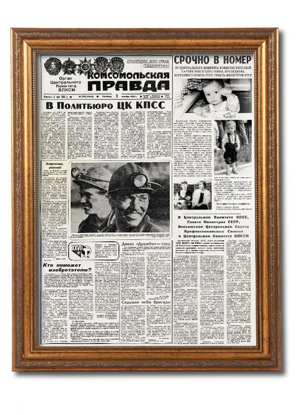 Поздравление в виде газеты на дату рождения