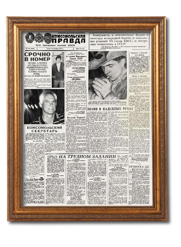 Оригинальная газета на юбилей