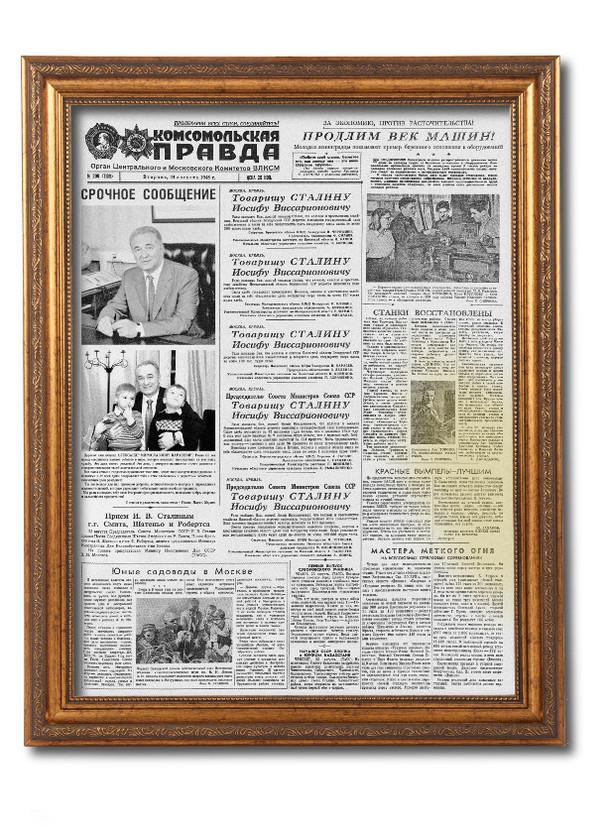 Поздравительная газета на день рождения своими руками