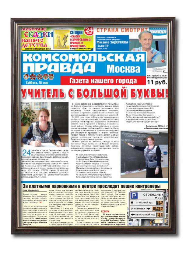 Начало поздравления в газете