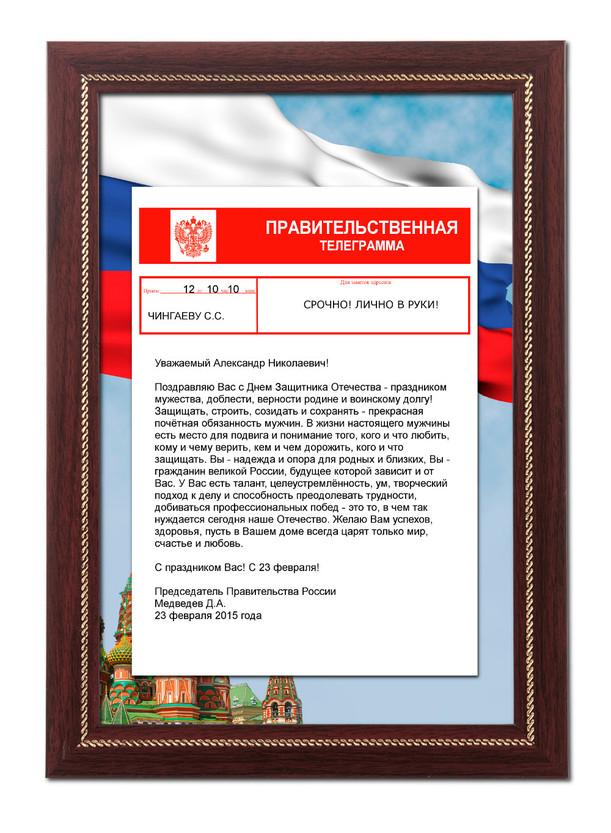 Голосовое поздравление от Путина по именам с днем рождения