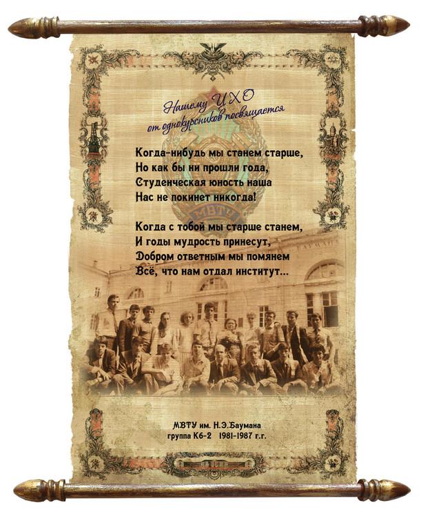 Поздравления с юбилеем в старорусском стиле 90