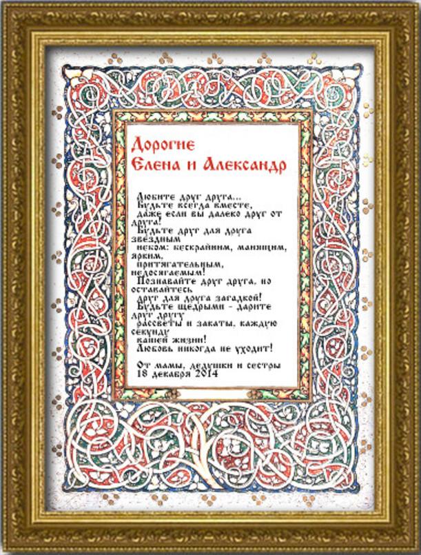 Поздравление с днем свадьбы в прозе православное