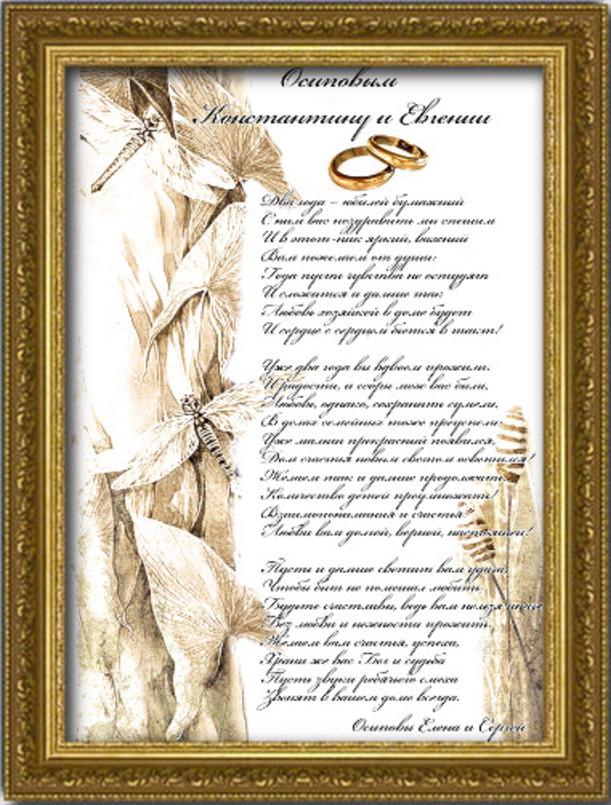Поздравление в день свадьбы душевный