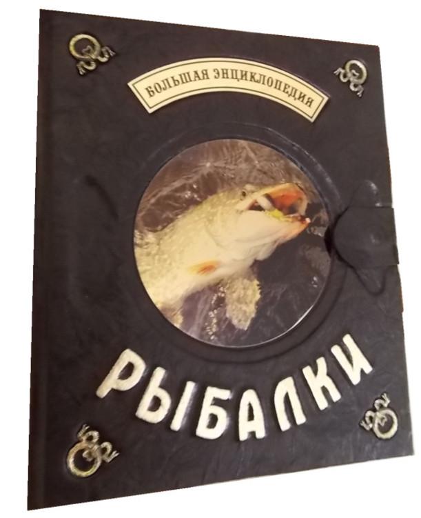 книга модная рыбалка