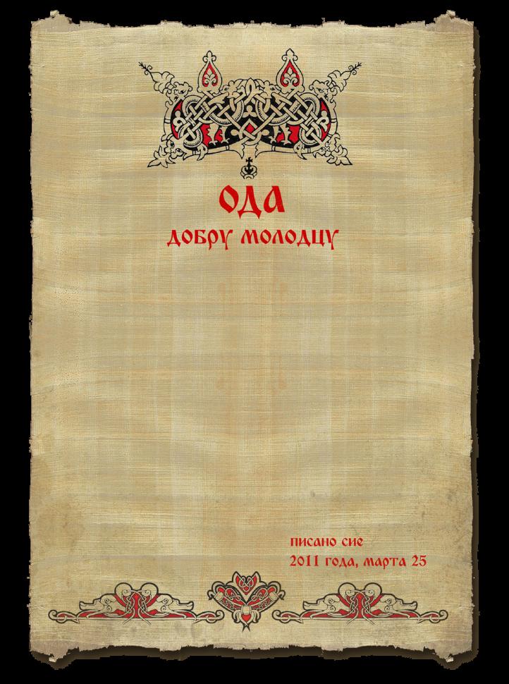 Поздравление на старорусский лад 72