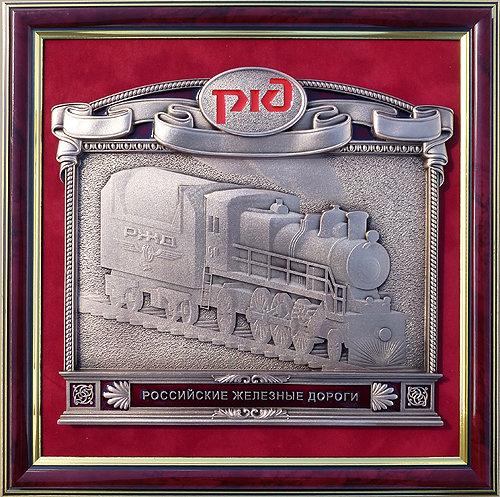 Подарки на тему железная дорога 97