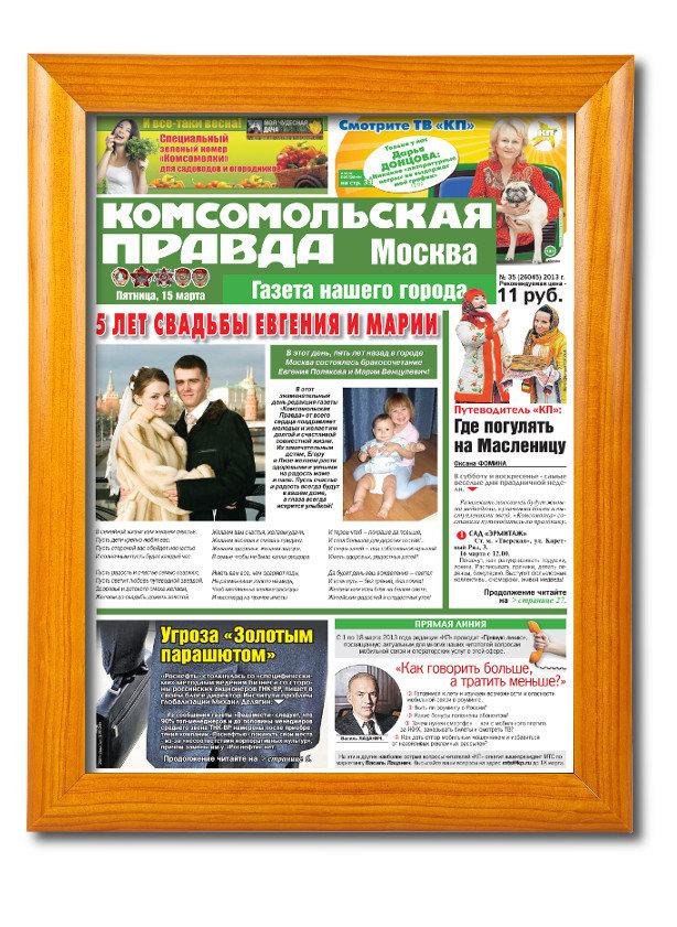 гороскоп газета комсомольская правда