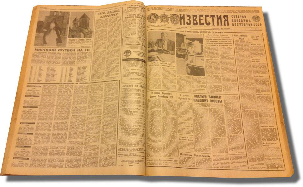 Оригиналы газет в подарок 31