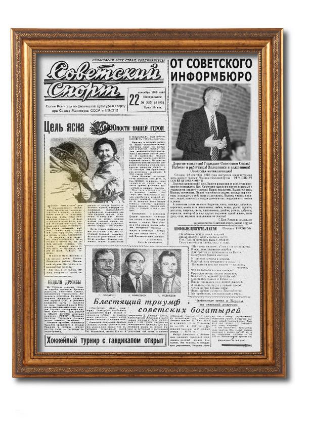 Газета для мужчины