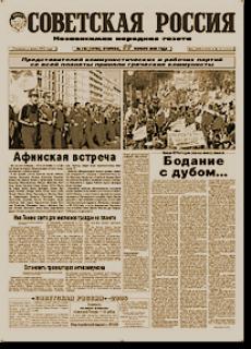 Оригинальная газета!