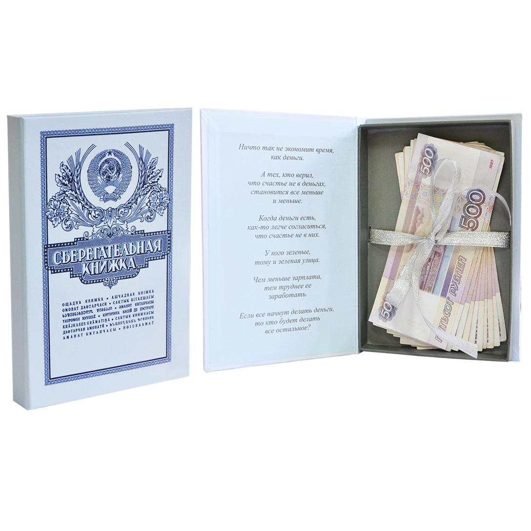 Поздравления с юбилеем с вручением денег