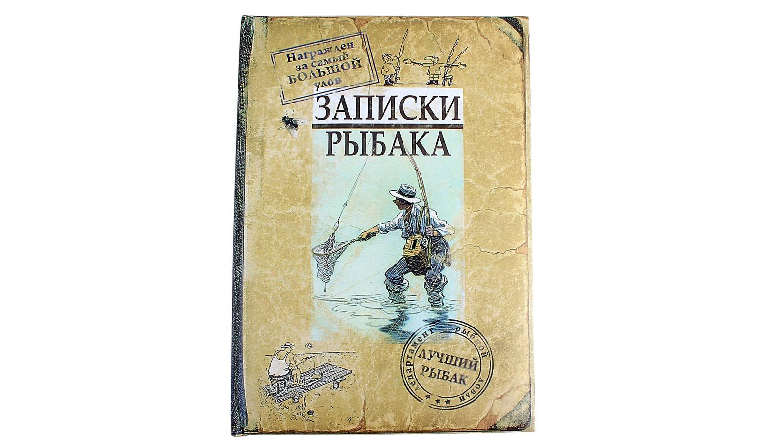 автор записки рыбака