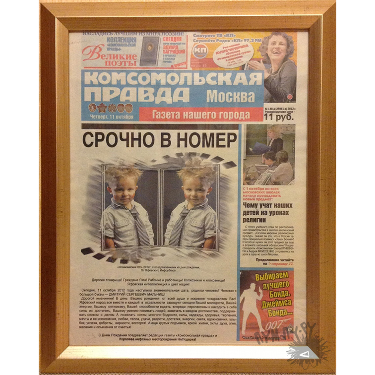 Газета об имениннике в подарок