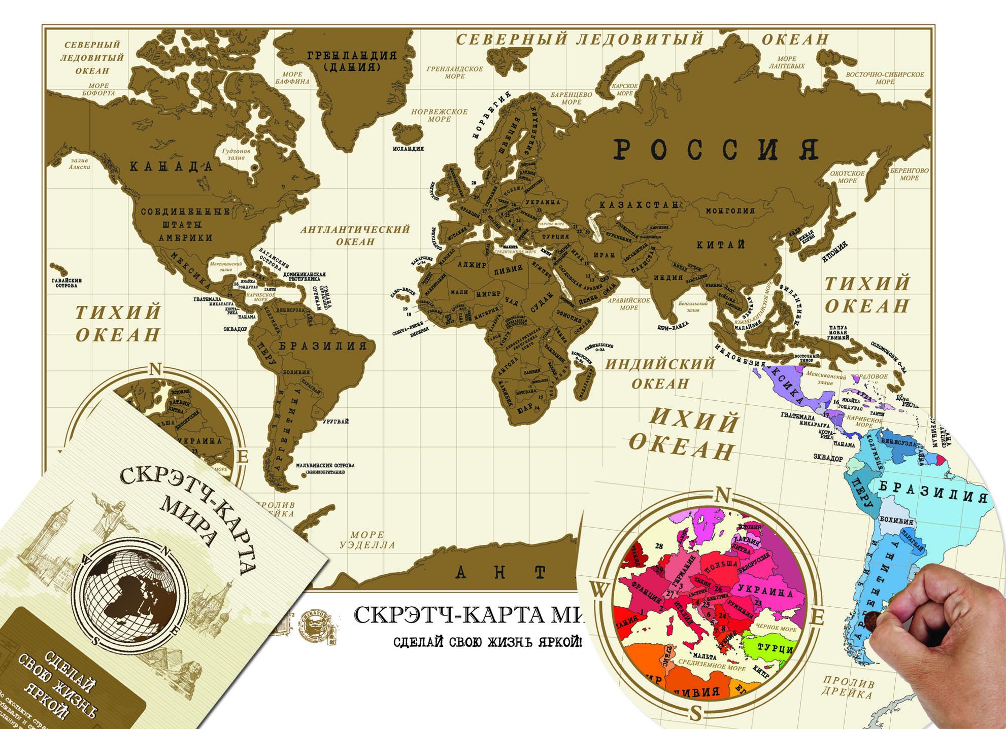 Как можно сделать карту мира 317