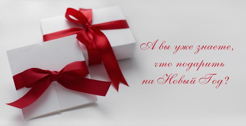 Как вручить сертификат в подарок